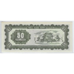 CHINE 50 DOLLARS HELL BANK NOTE (BILLET FUNERAIRE) SERIE E NEUF N2