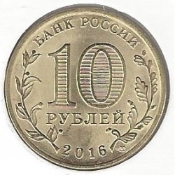 RUSSIE 2016 10 ROUBLES REGION GATCHINA