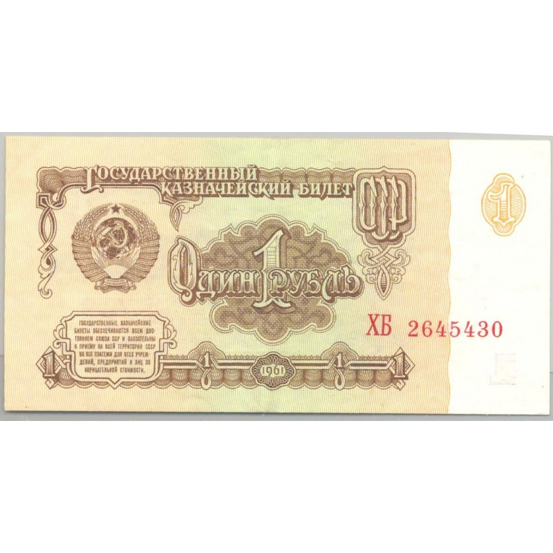 RUSSIE 1 ROUBLE 1961 SERIE XB SUP