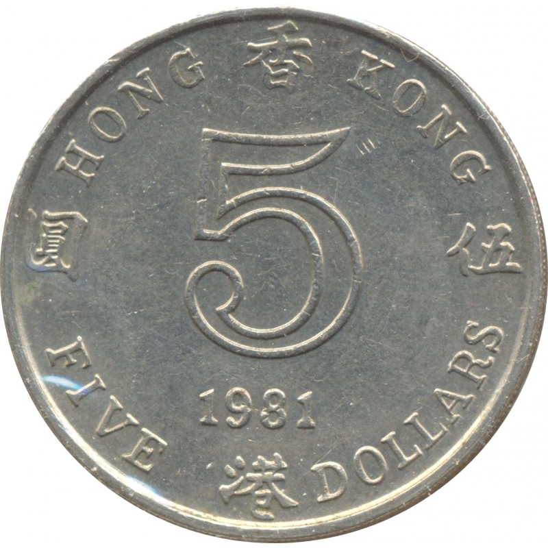 HONG KONG 5 DOLLARS 1981 TTB